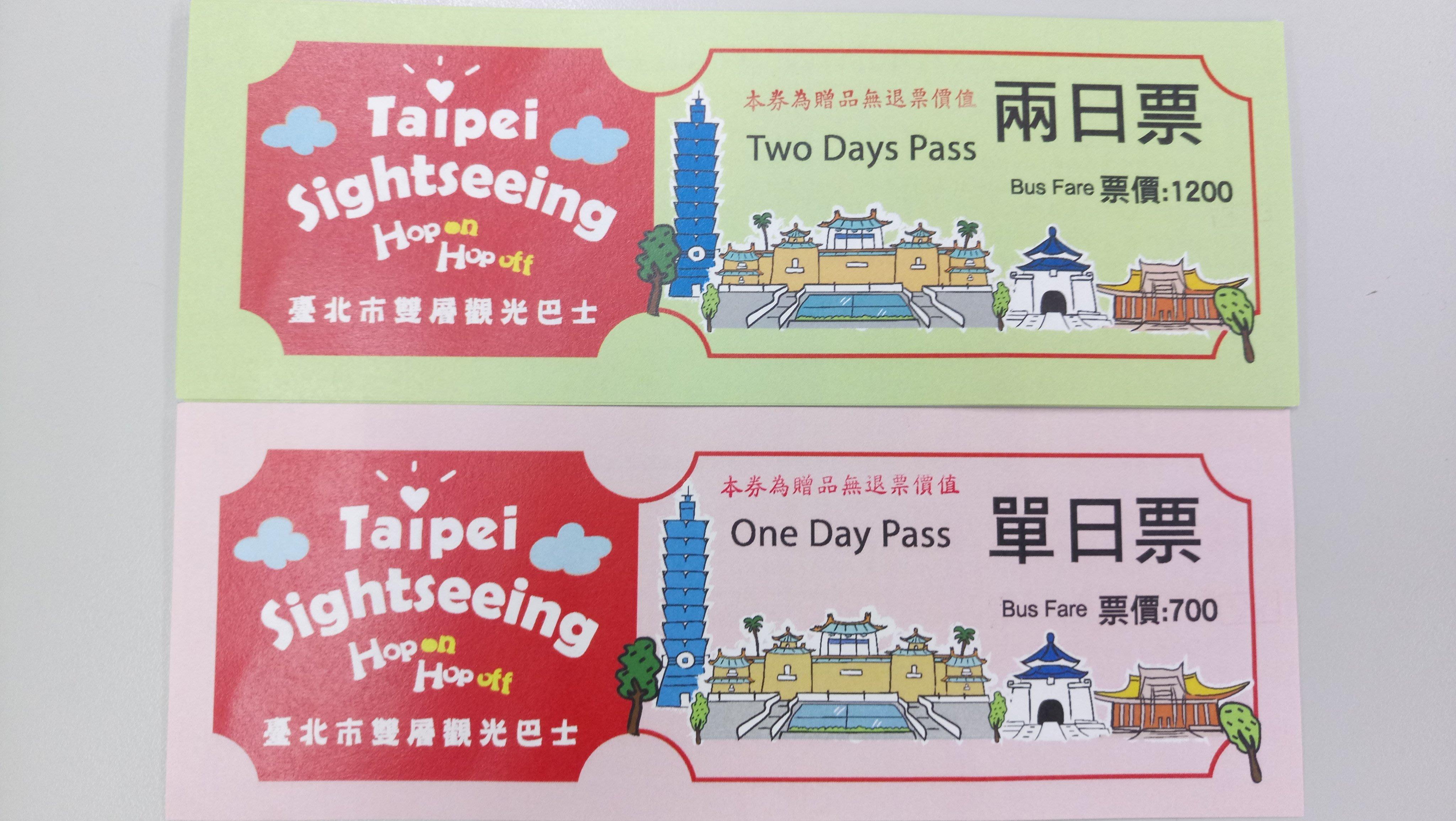 台北雙層觀光巴士二日券