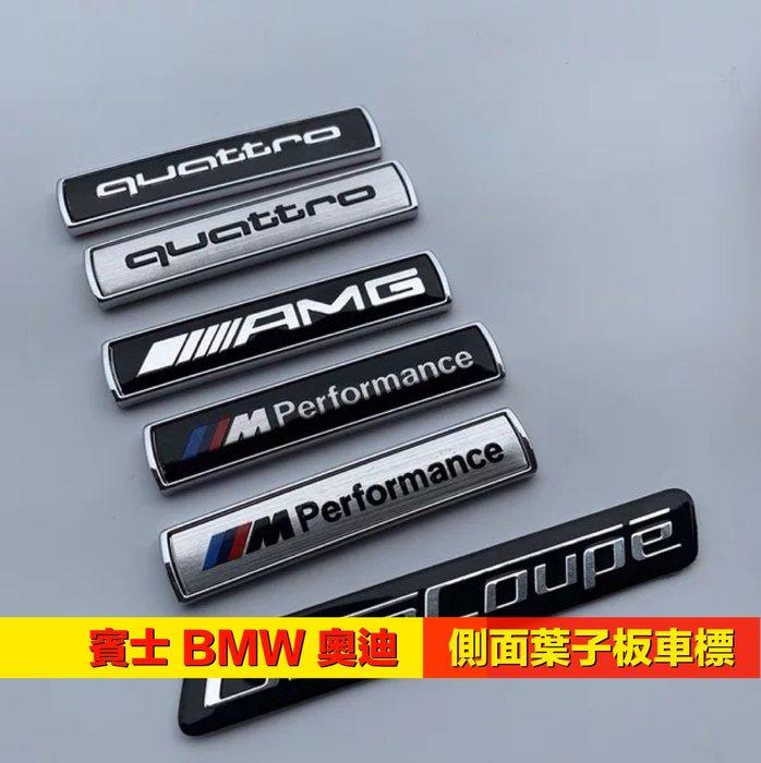 賓士AMG BMW 奧迪4驅 葉子板標貼 車側標貼 車內飾板標誌quattro