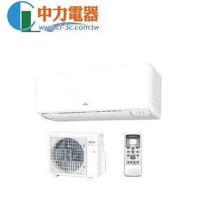 ASCG028CMTB/AOCG028CMTB*聊聊議價* 4-5坪 冷房能力2.8KW 變頻單冷 富士通