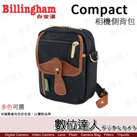 【數位達人】Billingham 白金漢 Compact 相機側背包 / 腰包 腰掛包 相機包 防水帆布