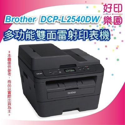 【好印樂園+加碼送$400】Brother DCP-L2540DW/L2540DW/L2540 黑白無線雙面雷射複合機
