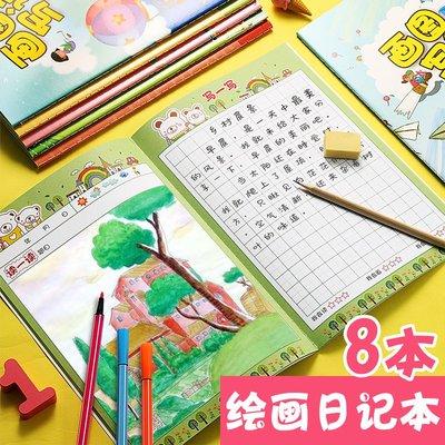 (精品屋)8本繪畫日記本小學生畫圖繪本兒童二三年級少兒起步田字格日記本拼音米字格一年級2年級幼兒園看圖寫話的本子