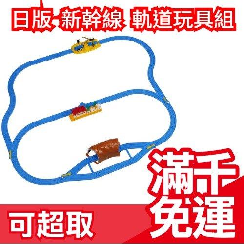 【基本軌道組合】日版 Takara Tomy Plarail 新幹線軌道玩具組 聖誕節新年 交換禮物 ❤JP Plus+