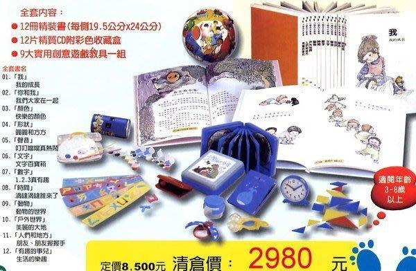 *小貝比的家*小腳印大啟發,精裝12冊+12片CD+9大實用創意遊戲教具一組/原價$8500元.特賣$2500元
