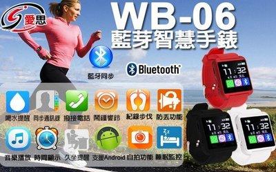 【東京數位】 智慧手錶 IS 愛思 WB-06藍牙智慧手錶 通訊錄同步 簡訊通知 播放音樂 步伐紀錄 熱量記錄 時間顯示