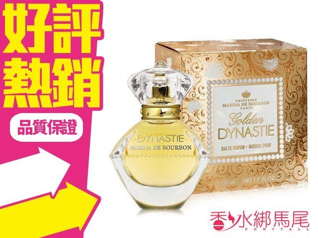 ◐香水綁馬尾◐ Marina de bourbon 皇鑽 瑪麗安公主女性淡香精 5ML香水