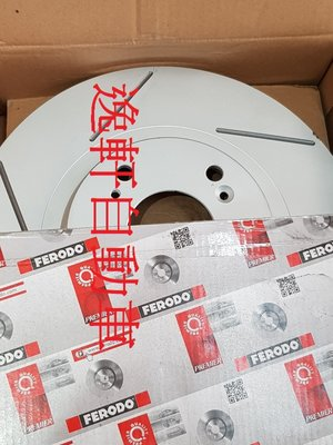 (逸軒自動車)FERODO畫線煞車碟盤HONDA FORD HYUNDAI LEXUS MAZDA MITSUBISHI