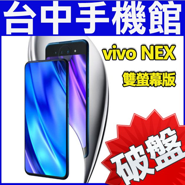 【台中手機館】vivo NEX 雙螢幕版 10+128GB 6.39吋 三攝鏡頭 雙卡雙待 人工智慧 空機價