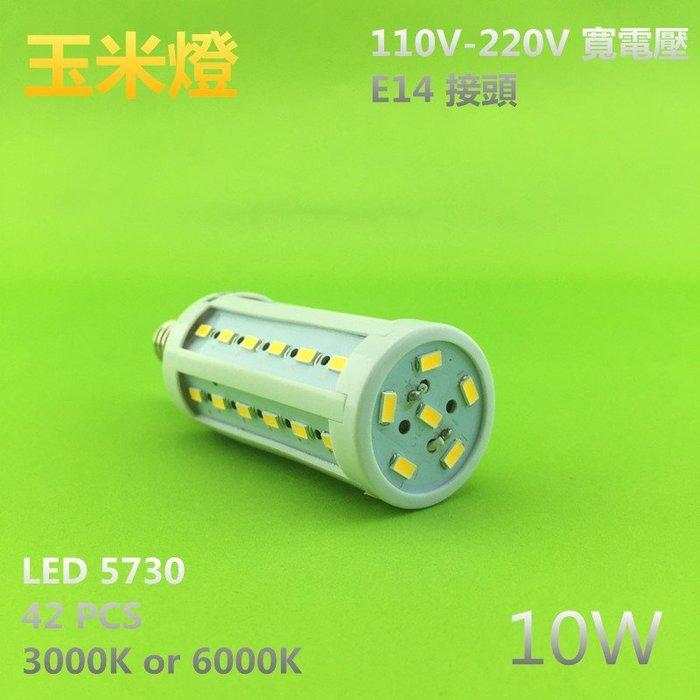 ☀傑太光能☀ 超亮 10W LED 台灣保固 水晶燈 省電燈泡 10瓦 E14 檯燈  崁燈 台灣專利 面向陽光
