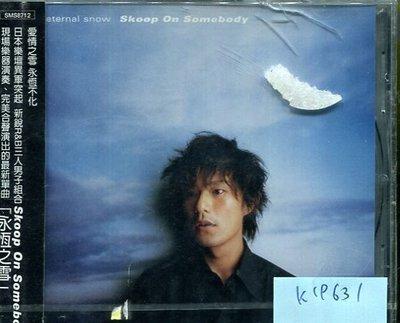 *真音樂* SKOOP ON SOMEBODY / 永恆之雪 全新 K19631