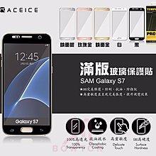 光華商場。包你個頭 【DAPAD】Samsung 三星S7 2.5D 滿版 9H鋼化玻璃 玫瑰金 金 銀 ACEICE