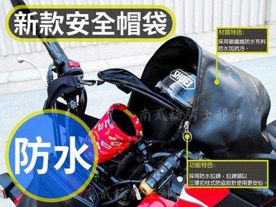 安全帽 防雨 防水 防塵 防曬 防刮 防盜 機車 戶外 車罩 安全帽罩 安全帽袋 安全帽套 重機 Shoei Arai