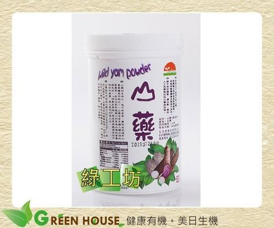 [綠工坊]  全素 紫山藥粉 山藥粉  低溫研磨  天然無添加 生活者