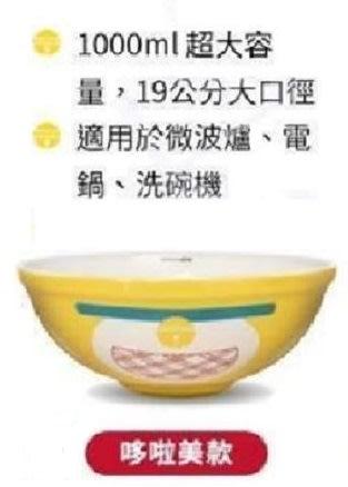 7-11 哆啦A夢 美味大瓷碗 黃色款