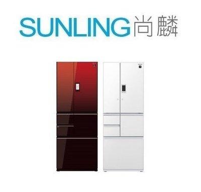 SUNLING尚麟 SHARP夏普 551L 變頻 六門鏡面冰箱 SJ-GX55ET 電動開關門 日本原裝 來電優惠