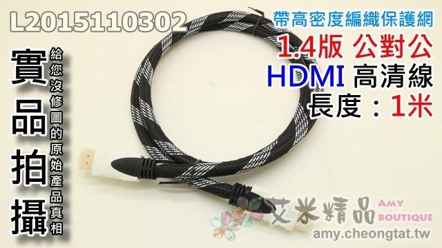 【艾米精品】HDMI 公對公 1.4版 長度:1M(1米) 高密度編織保護網高清線HDMI線PS3 PS4機上盒