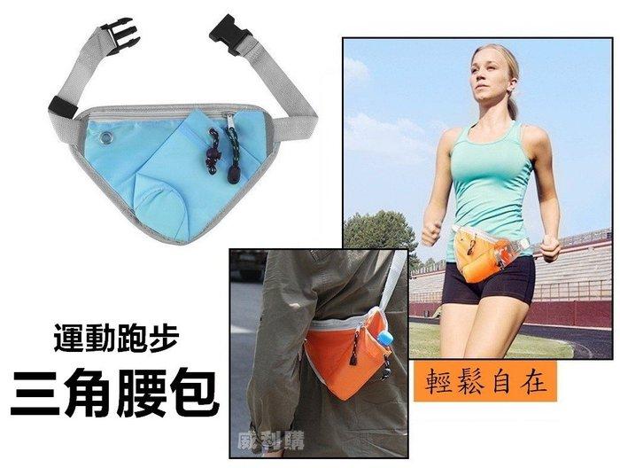 【威利購】三角腰包 可肩背側背 可放水瓶 運動跑步最佳腰包
