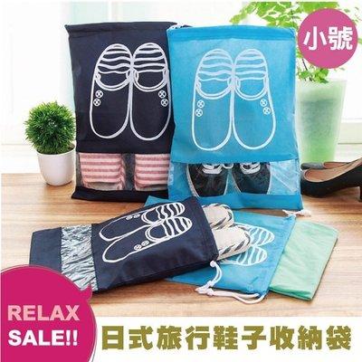 【Relax一下】小號-日式鞋子收納袋/束口袋/鞋盒/鞋包/鞋袋/防塵袋/防水/收納/拖鞋袋/出國【A018-B】現貨