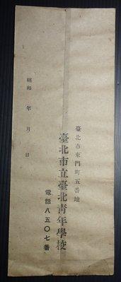 AA50(台北老文獻)日治時期『臺北市立臺北青年學校』老信封