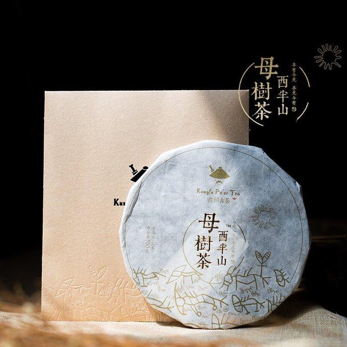 牛助坊~普洱新秀 書劍古茶 2017年 西半山母樹茶 金版高齡古樹普洱生茶餅 100g 香甜好喝