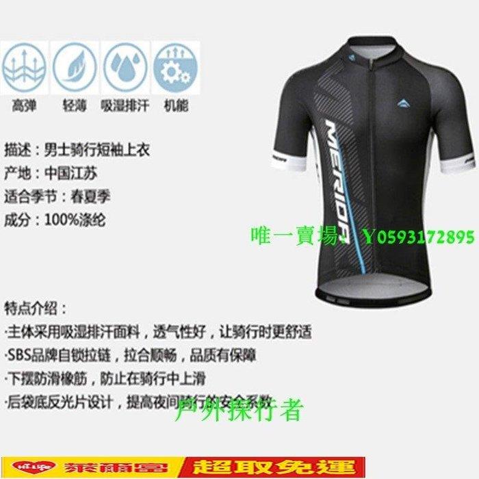 【免運】新款美利達夏季自行車騎行服舒適透氣短袖套裝男騎行上衣短褲車服
