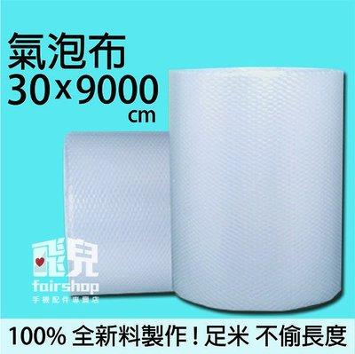 【飛兒】足9000cm不偷長度! 耐衝擊 氣泡布 30x9000cm 緩衝包裝 氣泡紙 防碰撞 氣泡袋