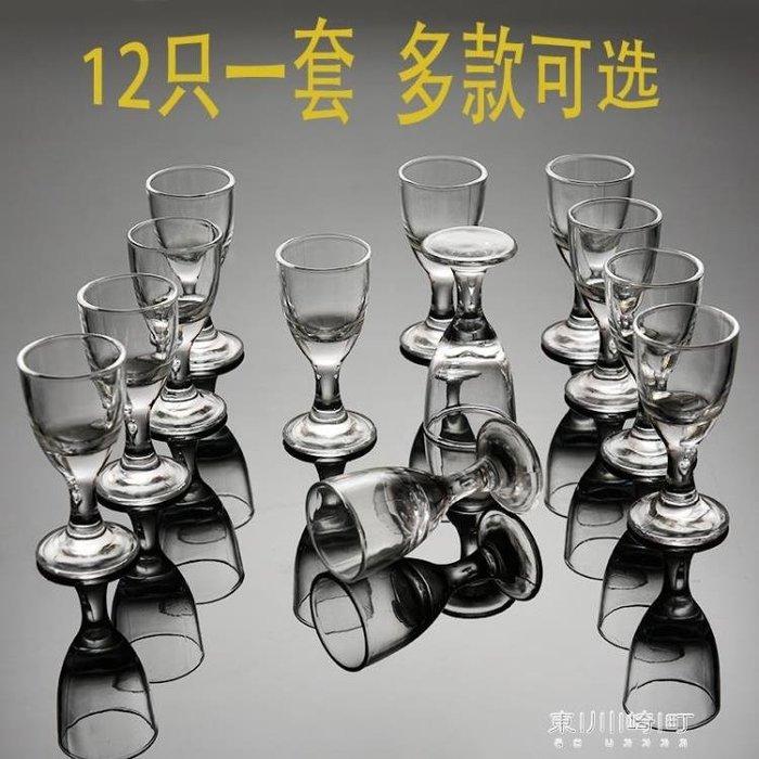《全館免運》12只裝小玻璃杯白酒杯套裝一口杯小號酒盅烈 【FOLLOW ME】