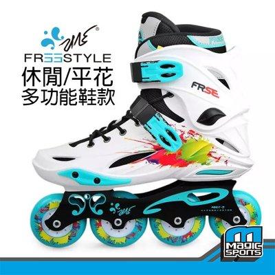 【第三世界】FREESTYLE M1多功能直排輪鞋(現貨) 平花鞋、花式、POWERSLIDE、路溜、SEBA