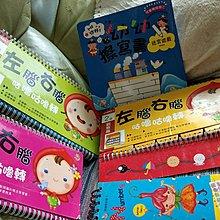 左腦右腦 幼兒 學習書 幼童 ,五本一起便宜賣