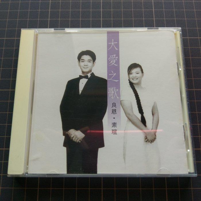 ※藏樂小舖※ (華語CD) 靜思文化~大愛之歌/良恩 素瑄