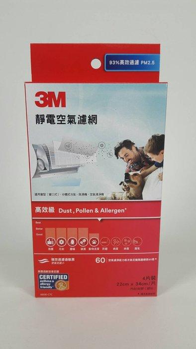 3M 高效級靜電空氣濾網-四片裝