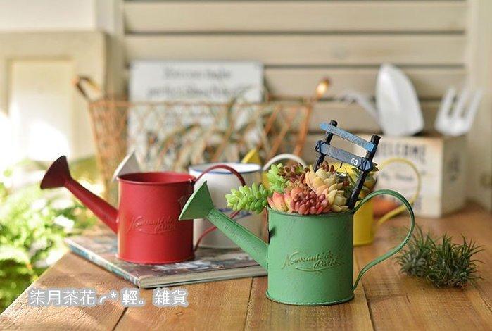 柒月茶花╭*輕。雜貨。銀杏 南法鄉村藤蔓時光 復古做舊澆花器造型馬口鐵花器多肉花盆