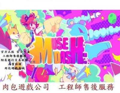 PC版 官方正版 繁體中文 肉包遊戲 主程式 喵斯快跑 STEAM Muse Dash