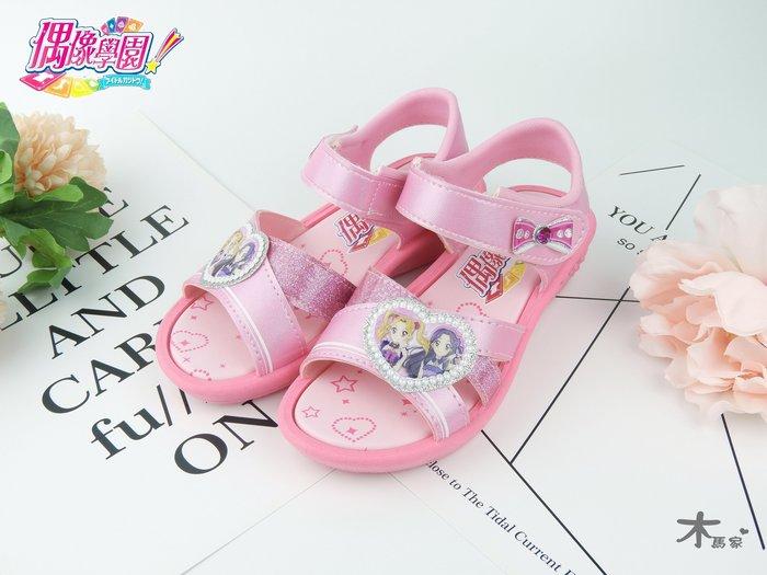 [木馬家](17~22公分)正版授權華麗偶像學園涼鞋 童鞋