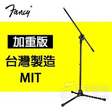 【加重版】FANCY 100%台灣製造MIT 台製麥克風架 含線夾 吹風機架 直斜兩用 直立式 斜式 黑色