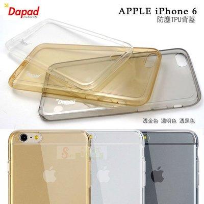 s日光通訊@DAPAD原廠 APPLE iPhone 6 4.7吋 防塵TPU背蓋0.6mm保護殼 軟套 軟質保護殼
