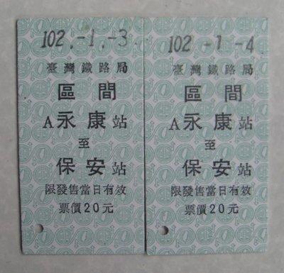 永保安康.火車票硬式.90年以後任何.年.月.日