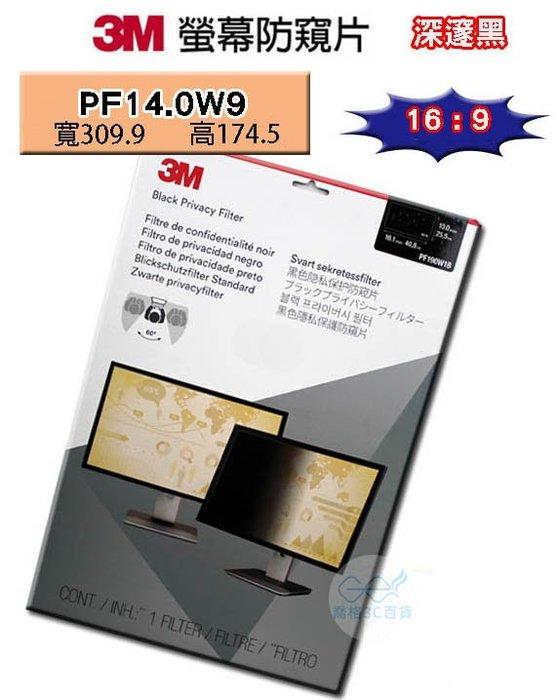 【開心驛站】3M螢幕防窺片16:9 TPF14.0W9資訊安全防窺片309.9 x174.5mm