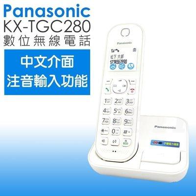 【公司貨】 Panasonic國際牌 KX-TGC280 數位無線電話 白色 中文介面 注音輸入 TGC280