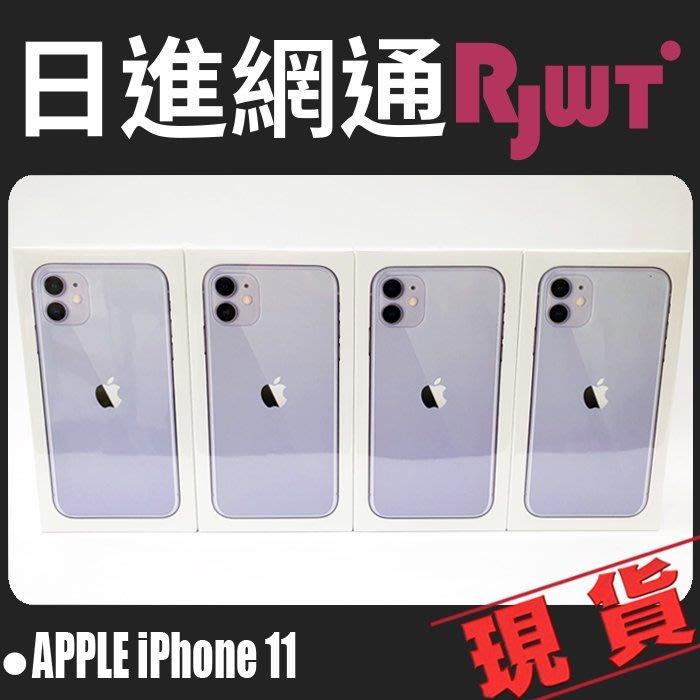 [日進網通西門店]Apple iPhone 11 iphone11 i11 128G 白紫綠 手機 下殺空機23690元