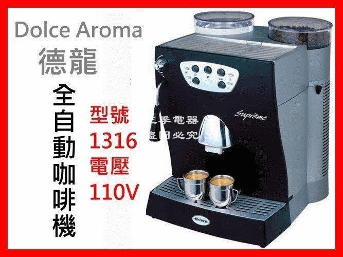 「三季電器直銷」德龍110V 全自動咖啡機意式高壓蒸汽多功能磨豆咖啡機485