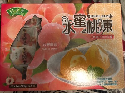 竹葉堂 水蜜桃凍 盒裝 500g 桃園拉拉山特產