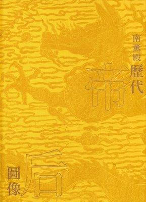 南薰殿歷代帝后圖像(下)(精裝)-國立故宮博物院-肖像畫