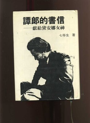 【易成中古書】《譚郎的書信》精裝本│七等生│514