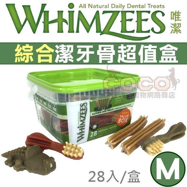 *COCO*唯潔Whimzees潔牙骨綜合超值盒M號840g(28支入,含牙刷、六角、動物造型)狗零食/素食潔牙骨