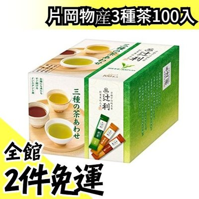 【3種茶100入】日本製 片岡物産 辻利 宇治抹茶 煎茶 玄米茶 烘焙茶 隨身包 國產茶葉100% 達利美食【水貨碼頭】