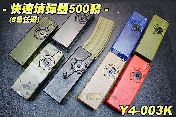 【翔準軍品AOG】快速填彈器500發(8色任選) 旋轉 方便 彈匣 填彈匣 零件 彈匣 生存遊戲 Y4-003K