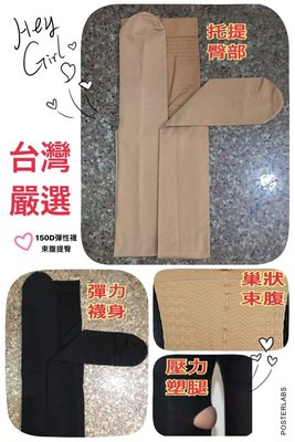 150Den 束腹提臀超彈性 壓力褲襪 一雙168元 台灣製造~醫療院所熱銷款 瘦腿美腿美容襪 美女必備
