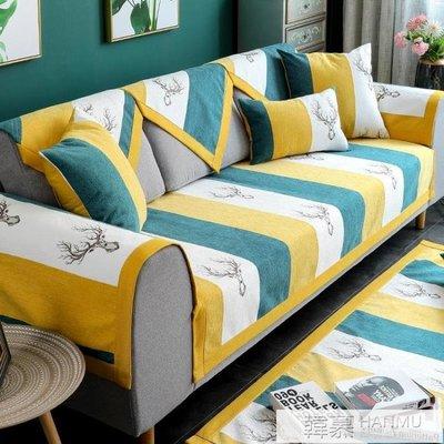 沙發墊北歐簡約風格時尚四季通用型防滑定做皮沙發套罩沙發靠背巾  母親節特惠