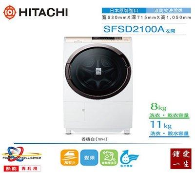 日立 HITACHI 11公斤 滾筒洗衣機 SFSD2100A